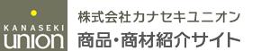 カナセキユニオン商品紹介サイト