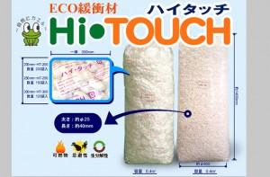 hightouch04