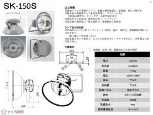 SK-150S